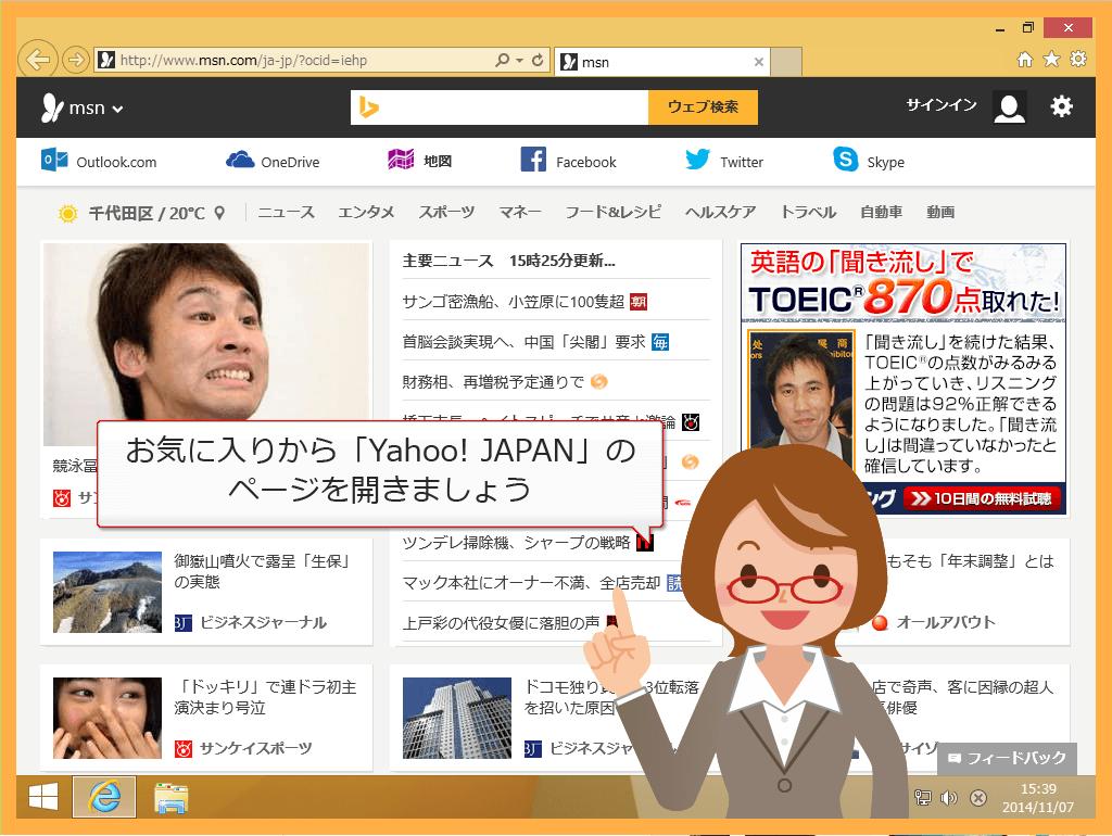 インターネット入門講座【Windows8.1】