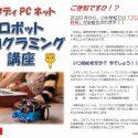 ロボット・プログラミング講座スタート!!